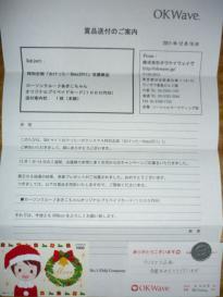 あきこちゃんオリジナルプリペイドカード(1,000塩分)