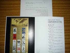 平成24年「干支文字切手シート」