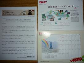 UCC卓上カレンダー