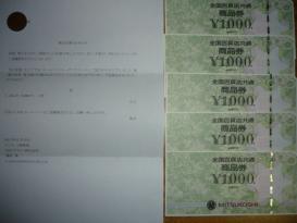 商品券(5,000塩分)