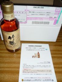 ウイスキー 竹鶴