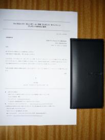 マイクロソフト オリジナル手帳
