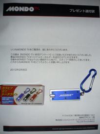 MONDO TV オリジナルキーホルダー