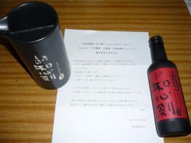 知心剣1:1カラフェ&知心剣(麦焼酎)