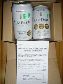新オールフリー(350ml×2缶)