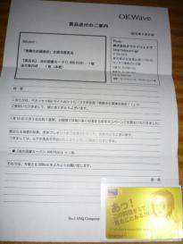 金の図書カード(1,000塩分)
