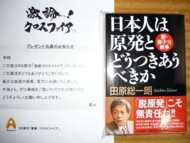 田原総一朗の本