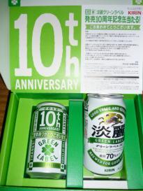 淡麗グリーンラベル (350ml×2缶)