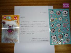 わさお3Dポストカード&ぷっくりシール