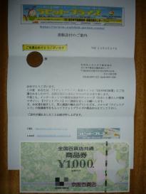 百貨店商品券(1,000塩分)