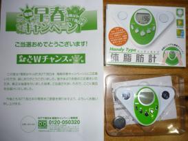 携帯できる体脂肪計