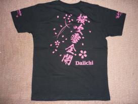 遠山の金さんTシャツ(裏)