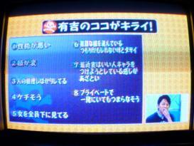 ゴッドタン マジギライ1/5 有吉弘行