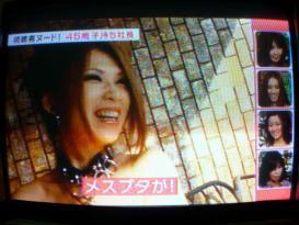 極嬢ヂカラ Premium 視聴者女性ヌード