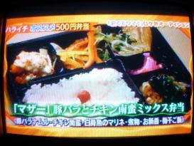 『ぷっ』すま 予算委員会 ロケ弁スターオーディション!!