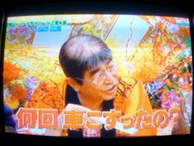 志村&所の戦うお正月