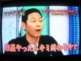 ゴッドタン マジギライ1/5 東野幸治編