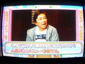 『ぷっ』すま ガールズ居酒屋 ココ1調べまSHOW!!