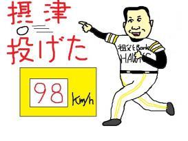 摂津 (・ω・)モニュ?