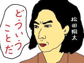 松田翔太 (・ω・)モニュ?