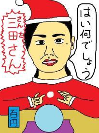 三田さん (・ω・)モニュ?