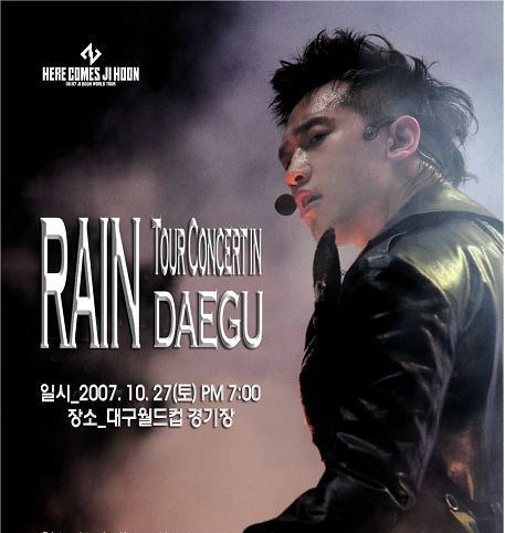 rain_daegu00.jpg