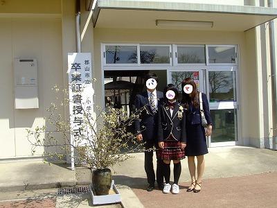 おめでとう!卒業式