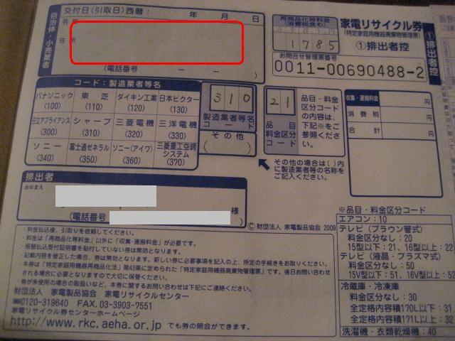 家電リサイクル券①排出者控