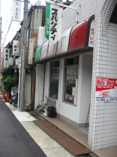 大須あんかけスパ  ルパシカ+(3)
