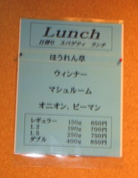 大須あんかけスパ  ルパシカ+(4)