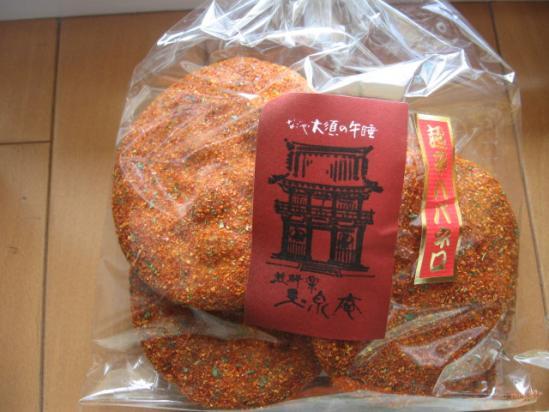 玉泉庵 辛いもの煎餅シリーズ+(2)