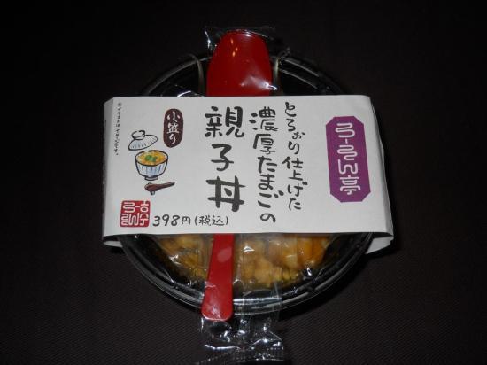 ローソン親子丼01