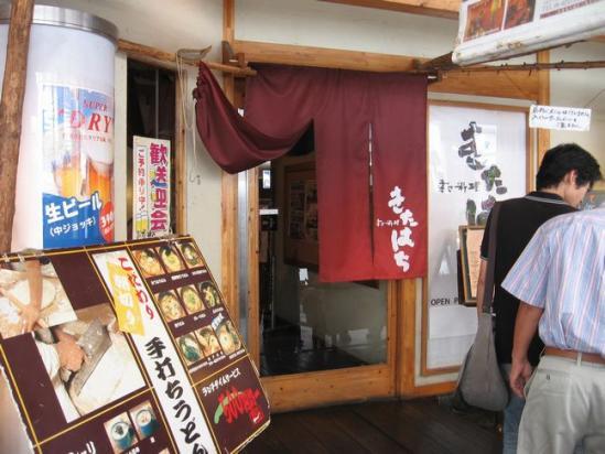 大阪 幸せ料理 きたはち+(3)