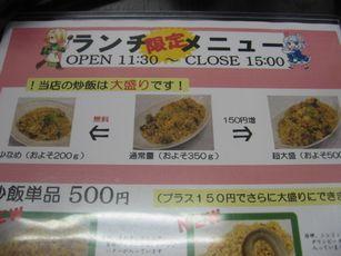 秋葉原 炒飯+005