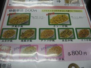 秋葉原 炒飯+006
