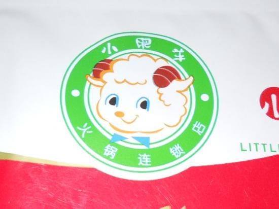 小肥羊火鍋の素 (2)
