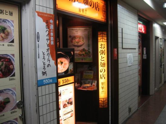 新宿 +謝朋殿+粥餐庁+京王モール店+010