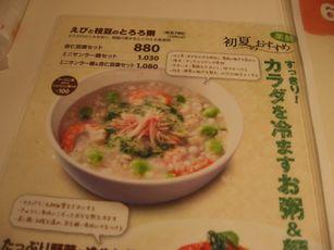 新宿 +謝朋殿+粥餐庁+京王モール店+002
