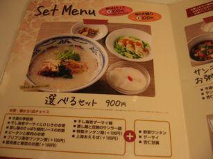 新宿 +謝朋殿+粥餐庁+京王モール店+004