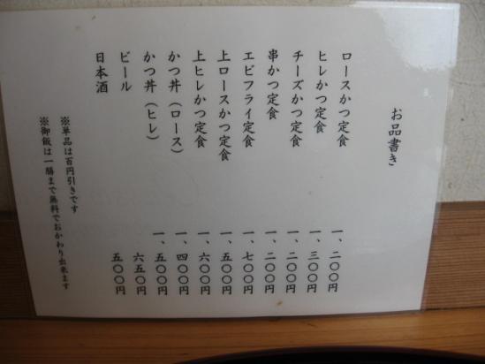 小平 桂+004