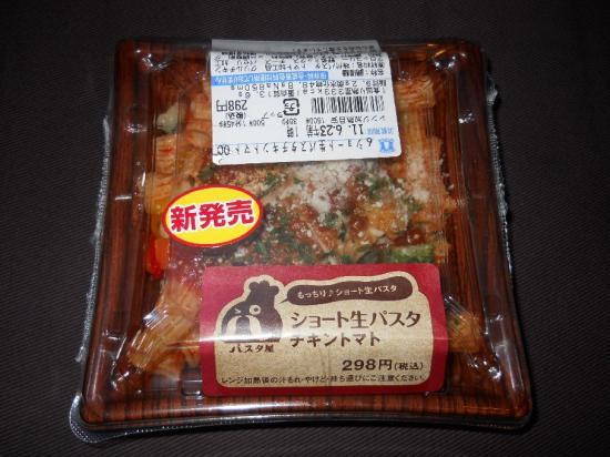 ショート生パスタチキントマト (1)