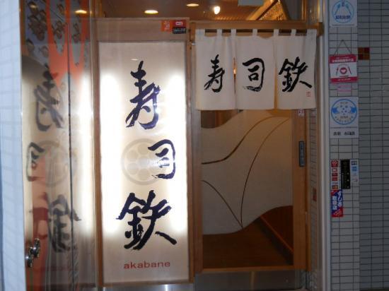 寿司鉄 (8)