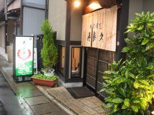 高山 寿楽久 +(4)