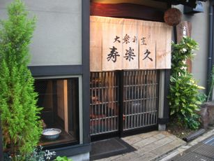 高山 寿楽久 +(5)