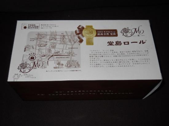 堂島ロール01