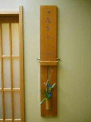 嵯峨沢館内部 (3)