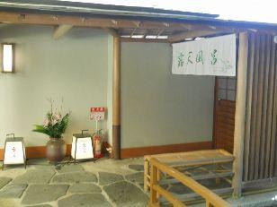 嵯峨沢館風呂 (20)