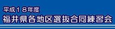 福井県各地区選抜合同練習会バナー