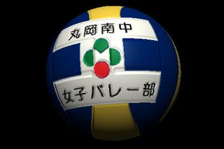 minami-ball