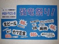 10.6強竜祭り1